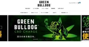 GREEN BULLDOGの評判と口コミは?ドンキでも売られているCBDブランドを解説