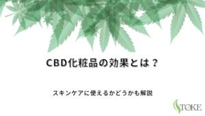 CBD化粧品の効果とは?スキンケアに使えるかどうかも解説
