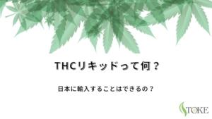 thc-liquid-eyecatch