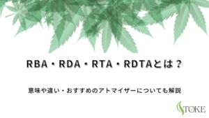 VAPEのRBA・RDA・RTA・RDTAとは?意味や違い・おすすめのアトマイザーについても解説