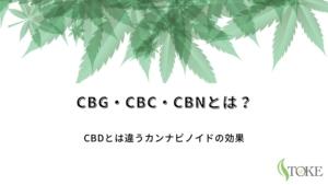 cbg-cbn-cbc-eyecatch