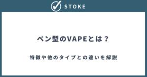 ペン型のVAPEとは?特徴や他のタイプとの違い・おすすめの商品まで解説