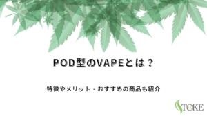 POD型のVAPEとは?特徴やメリット・おすすめの商品も紹介