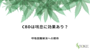 CBDは喘息に効果あり?