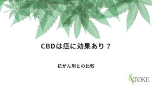 CBDはがんに効果あり?