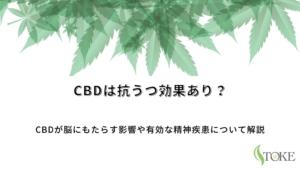 CBDは抗うつ効果あり?