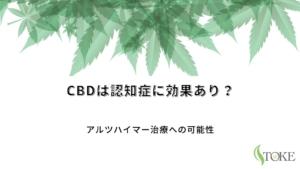 CBDは認知症に効果あり?アルツハイマー治療への可能性